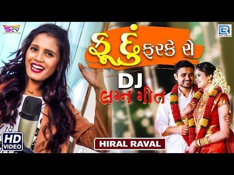 Xxx Mp4 Fudu Farke Che Hiral Raval New Gujarati DJ Song Full Video RDC Gujarati 3gp Sex