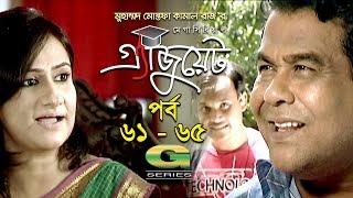 Graduate | Drama Serial | Epi 61 - 65 || ft Zahid Hasan | Tisha | Hasan Masud | Faruk Ahmed
