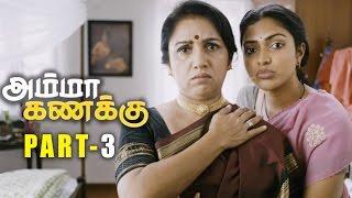 Amma Kanakku Tamil Movie Part 3 - Amala Paul, Yuvashree, Revathi