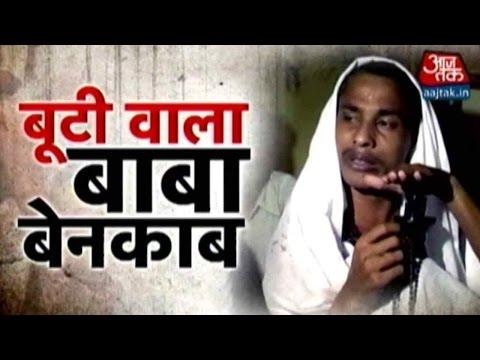 Strange 'Booti Wala Baba' Unmasked In Village Near Agra