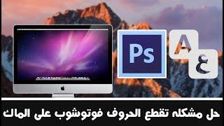 حل مشكلة الكتابة باللغة العربية على فوتوشوب الماك