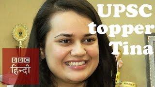 A chat with 2016 UPSC topper Tina Dabi (BBC Hindi)