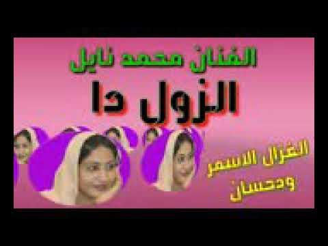 Xxx Mp4 الفنان محمد نايل الزول دا ان بريده 3gp Sex