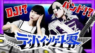 【ディバゲ】DJ!?バンド!?新たなステージへ!!ディバインゲート零#1【GameMarket】