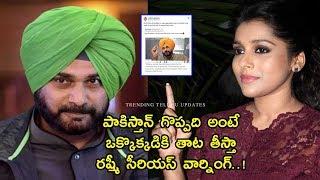 Anchor Rashmi Serious Warning To Punjab Minister Navjot Singh Sidhu   Trending Telugu Updates