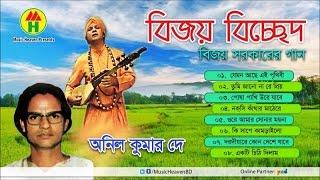 Anil Kumar Dey - Bijoy Bicched