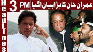 Imran Khan's Reaction on Shoe Thrown on Nawaz Sharif - Headlines 3 PM - 11 March 2018 - Express News