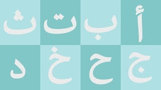 Arabic alphabet song  5 - Alphabet arabe chanson 5 - 5 أنشودة الحروف العربية