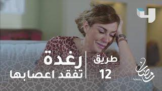 مسلسل #طريق –حلقة 12- بعد انكشافها.. رغدة تفقد أعصابها #رمضان_يجمعنا