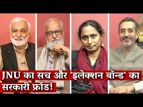 Media Bol Ep 119 The Electoral Bond Fraud and Truth about JNU
