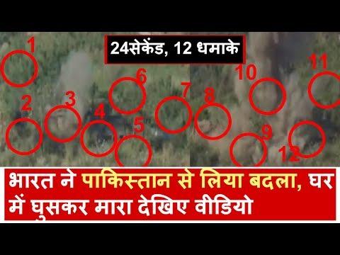 Surgical Strike 2 से दहल गया पाकिस्तान, Indian Army ने दिया करारा जवाब   Headlines India
