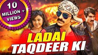 Ladai Taqdeer Ki (Ammayi Kosam) Hindi Dubbed Full Movie | Ravi Teja, Meena, Vineeth