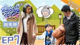 《妈妈是超人3》第7期 抢先版:嗯哼电台首秀苦练绕口令 邓莎穿越未来大麟子全程懵圈 Super Mom S3 EP7【湖南卫视官方频道】