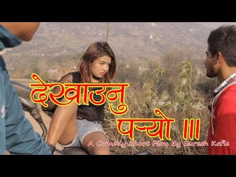 देखाउनु परो | DEKHAUNU PARO | NEW NEPALI HOT COMEDY SHORT FILM | HOT MOVIE | CAST BISHAL SAPKOTA