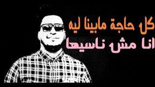 اغنية متصدقيش | غناء و توزيع احمد فيجو - مزيكا عمرو ايدو |  2018 - Matsd2esh