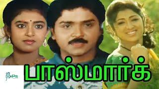 PassMark   பாஸ்மார்க்   Ramki, Kasthuri   Tamil Rare Movie Collection   Tamil Online Movies  