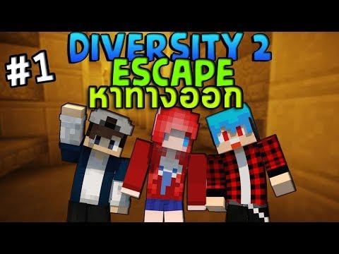 Xxx Mp4 Minecraft DIVERSITY 2 หาทางออกจากที่นี้เร็ว Ft Uke Teekung 3gp Sex