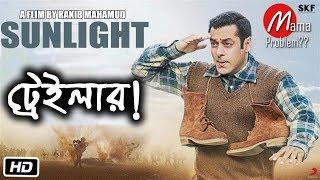 SUNLIGHT Trailer|Bangla Funny Dubbing|Mama Problem|New Bangla Funny Video