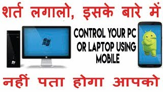 How to access computer with android mobile without internet.Access computer from any Android device