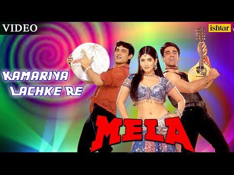 Xxx Mp4 Kamariya Lachke Re Full Video Song Mela Aamir Khan Twinkle Khanna Faisal Anuradha Paudwal 3gp Sex