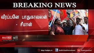If Veerapan Had Been Alive No One Would Have Dared to Touch The Tamils - Naam Tamilar Seeman - Must