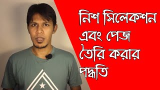 Facebook Marketing Bangla Step by Step Video No  4
