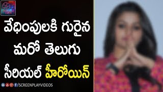 TV Serial Actress Nithya Ram Subject To Harassment On Social Media | Latest News
