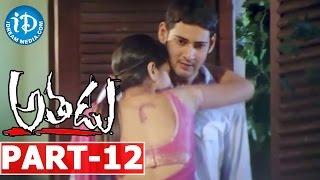 Athadu Full Movie Part 12 || Mahesh Babu, Trisha || Trivikram Srinivas || Mani Sharma