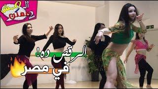 المش ممكن - وداعاً صافيناز وأهلا بـ الراقصة جوهرة .؟!