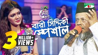 Bari Siddiqui Special | Shera Kantho 2017 | Camp Round | Channel i TV