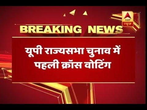 Xxx Mp4 UP Rajya Sabha Polls First Cross Voting Takes Place BSP MLA Anil Singh Votes For BJP 3gp Sex