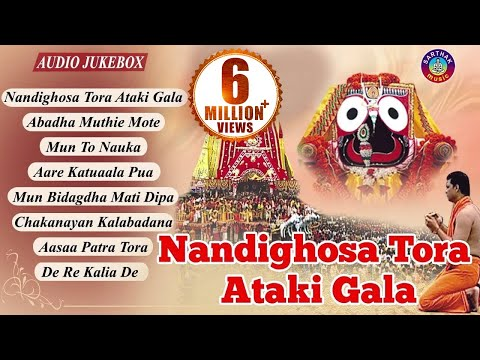 Xxx Mp4 NANDIGHOSA TORA ATAKI GALA Super Hit Odia Jagannath Bhajans Full Audio Songs Juke Box 3gp Sex