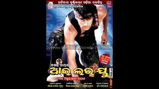 I Love You Odia Full HD Movie  | Anubhav first odia movie