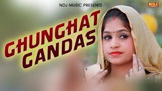 Ghunghat Gandas # घुँघट गंडास # Best Haryanvi DJ Song 2017 # Anil Prem Nagriya_Mohit Sharma_Manvi