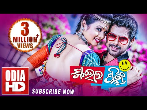 SMILE PLEASE ODIA SUPER HIT FULL MOVIE Sabyasachi Archita