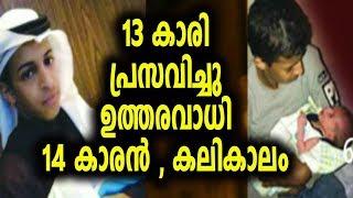 13 വയസുള്ള പെൺകുട്ടി പ്രസവിച്ചു ഉത്തരവാധി 14 കാരൻ   Malayalam News