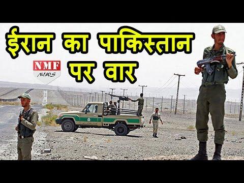 watch Iran के border guard ने Pakistan के कब्जे वाले Balochistan में दागे Mortar के गोले
