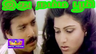 Idhu Namma Bhoomi-Karthik,Napoleon,Kushboo,Manorama,S S Chandran,Mega Hit Tamil Full Movie