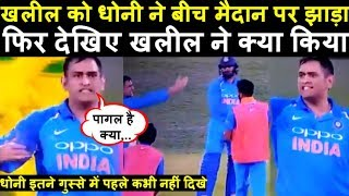 MS Dhoni Angry on Khaleel Ahmed | Watch This Full News | Headlines Sports