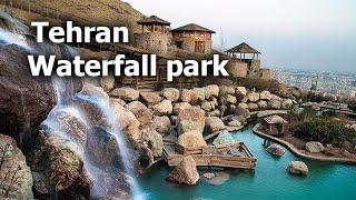 Tehran Waterfall Park - Tehran tour - Tehran, Iran | آبشار تهران