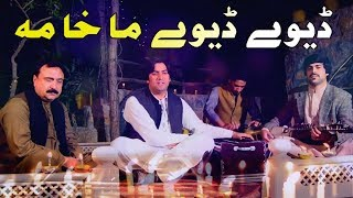 Pashto New Songs 2018 Shaukat Swati - Dewy Dewy Makhama Pashto New 2018 Songs 1080p HD