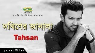 Dokhiner Janala    by Tahsan   New Bangla Song    Lyrical Video    ☢☢ EXCLUSIVE ☢☢