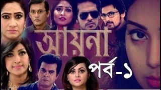 Ayana   EP - 01   Bangla Serial Drama   Rtv