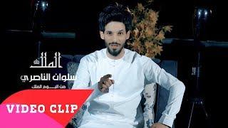 سلوان الناصري  - الملك  | 2018 (salwan alnaseri - almalik (EXCLUSIVE Music Video