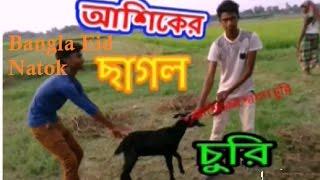 Bangla New Natok (2017) Ashiker Chagol Churi