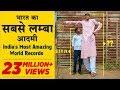 भारत के सबसे अद्भुत वर्ल्ड रिकॉर्ड , India's Most Amazing World Records