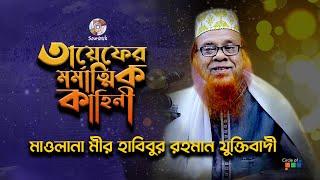 Hazrat Maolana Mir Habibur Rahman Juktibadi - Tayefer Mormantik Kahini | Bangla Waz | Soundtek