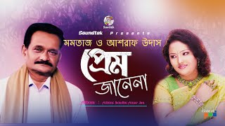 Momtaz, Ashraf Udash - Prem Jane Na | Bondhu Amar Jaan | Soundtek