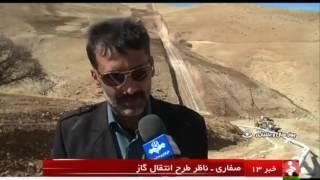 Iran Natural Gas piping Chaharmahal & Bakhtyari villages گاز رساني روستاهاي چهارمحال و بختياري ايران
