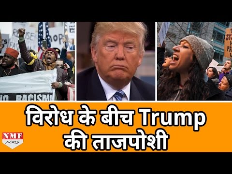 खत्म नहीं हुआ Donald Trump का विरोध, Oath से पहले Washington में हिंसक प्रदर्शन
